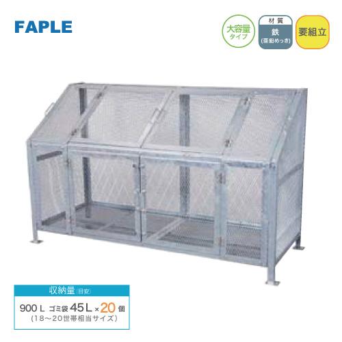メーカー直送 FAPLE ゴミ収集庫据置 [GTM180] 大容量 900L ゴミ袋45L×20個 (18-20世帯相当) 据え置きタイプ