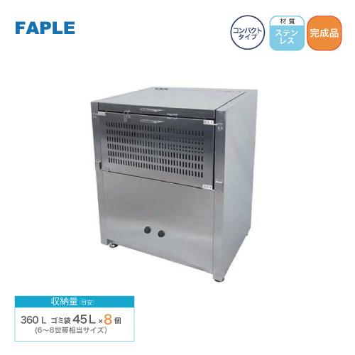 メーカー直送 【送料お見積もり品】FAPLE ゴミ収集庫据置 [GUM80] コンパクト 360L ゴミ袋45L×8個 (6-8世帯相当)
