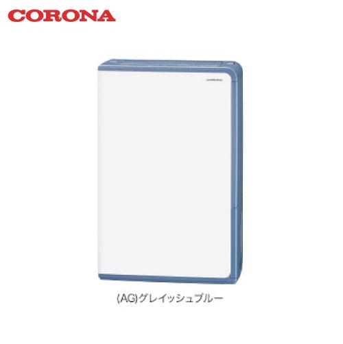 コロナ 除湿機 [BD-H189] カラー:グレイッシュブルー(AG) スピーディな衣類乾燥 大能力タイプ 除質量:1日18L(50Hzは16L)