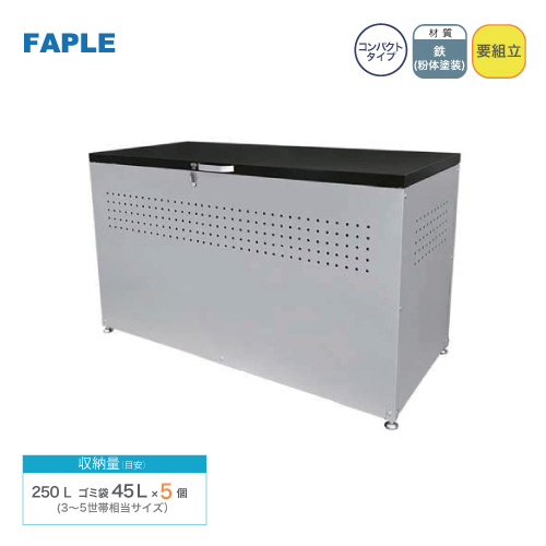 メーカー直送 FAPLE ゴミ収集庫据置 [GTB90] コンパクト 250L ゴミ袋45L×5個 (3-5世帯相当) 据え置きタイプ