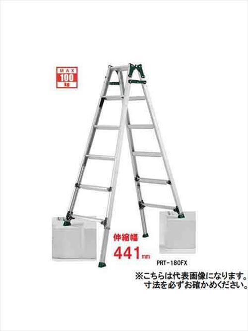 返品不可 メーカー直送 法人様限定 アルインコ ALINCO 詳細は商品説明をご確認ください 脚立 PRT-150FX 伸縮脚付はしご兼用脚立 業界No.1