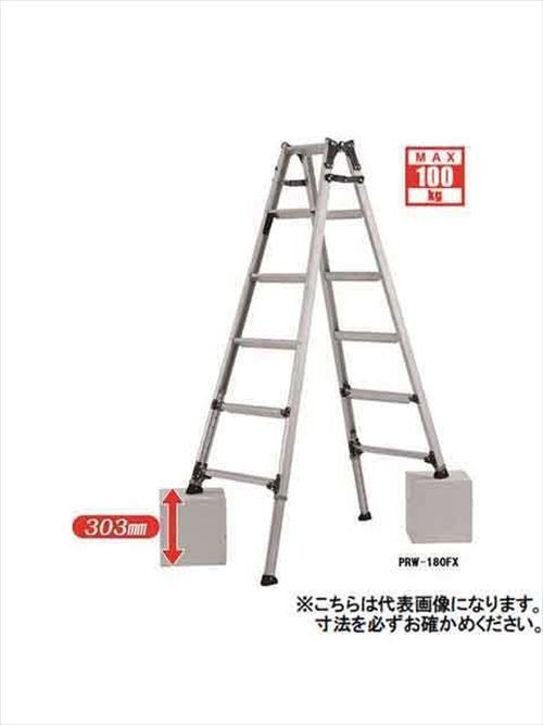 メーカー直送【法人様限定】 アルインコ(ALINCO)脚立 伸縮脚付はしご兼用脚立 [PRW-150FX] 詳細は商品説明をご確認ください