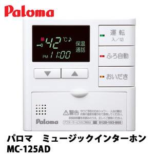 Palomaパロマ オプション機器 ミュージックインターホン 給湯リモコン [MC-125AD]