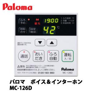 Palomaパロマ オプション機器 ボイス&インターホン 給湯リモコン [MC-126D]