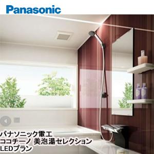 送料無料 パナソニック システムバスルームココチーノ美泡湯セレクションLEDプラン ・1616型[PCSBLD01]