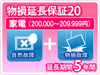 物損家電 延長保証 5年保証 家電税込金額200,000円から209,999円