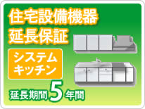 住宅設備機器 システムキッチン 延長保証5年保証