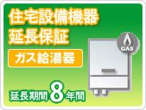 住宅設備機器 ガス給湯器 保証期間8年 住宅設備機器 ガス給湯器 延長保証8年保証