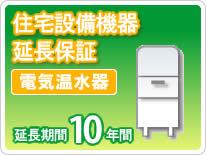 住宅設備機器 電気温水器 保証期間10年 住宅設備機器 電気温水器 延長保証10年保証