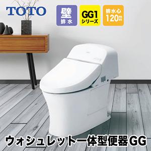 メーカー直送 トイレ ウォシュレット一体型便器 TOTO GG1 [CES9414P***] 壁排水 排水心:120mm タンク式トイレ