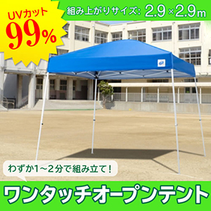 メーカー直送 E-ZUP イージーアップ イージーアップテント 組み立てテント ビスタ [DMJ29-18] 2.9m×2.9m 天幕色:青 ブルー 難燃 撥水性あり 紫外線カット99%