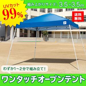 メーカー直送 E-ZUP イージーアップ イージーアップテント 組み立てテント ビスタ [DMJ35-18] 3.5m×3.5m 天幕色:青 ブルー 難燃 撥水性あり 紫外線カット99%