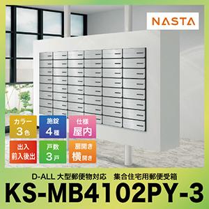メーカー直送 D-ALL ディーオール 大型郵便物対応 集合住宅用郵便受箱 3戸用 NASTA [KS-MB4102PY-3] マンション用 ポスト エントランス ナスタ