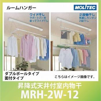 室内物干 モリテックスチール 昇降式天井付室内物干 ルームハンガー ダブルポールタイプ 面付タイプ [MRH-2W-12]