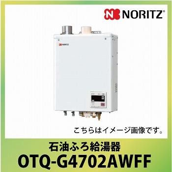 メーカー直送品 送料無料 ノーリツ 石油ふろ給湯器 直圧式 OTQ-G [OTQ-G4702AWFF] 屋内壁掛 フルオート 4万キロ 給湯+追いだき FF