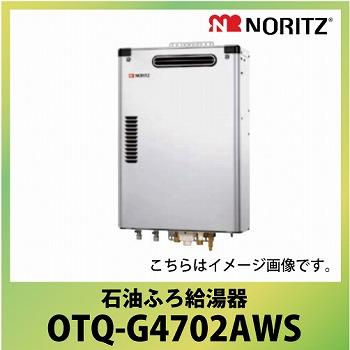 メーカー直送品 送料無料 ノーリツ 石油ふろ給湯器 直圧式 OTQ-G [OTQ-G4702AWS] 屋外壁掛 フルオート 4万キロ 給湯+追いだき