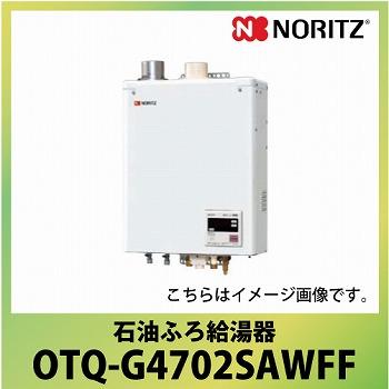 メーカー直送品 送料無料 ノーリツ 石油ふろ給湯器 直圧式 OTQ-G [OTQ-G4702SAWFF] 屋内壁掛 オート 4万キロ 給湯+追いだき FF