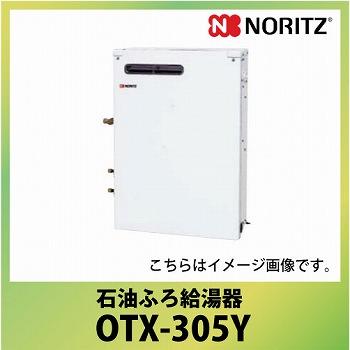 メーカー直送品 送料無料 ノーリツ 石油ふろ給湯器 セミ貯湯式 OTX [OTX-305Y] 屋外据置 標準 3万キロ 給湯+追いだき ソーラー対応