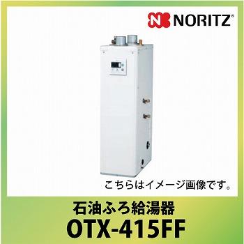 送料無料ノーリツ石油ふろ給湯器セミ貯湯式OTX[OTX-415FF]屋内据置標準4万キロ給湯+追いだきFF近接設置ソーラー対応