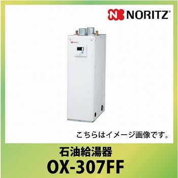 メーカー直送品 送料無料 ノーリツ 石油給湯器 セミ貯湯式 [OX-307FF] 屋内据置形 標準 3万キロ 給湯専用 FF ソーラー対応