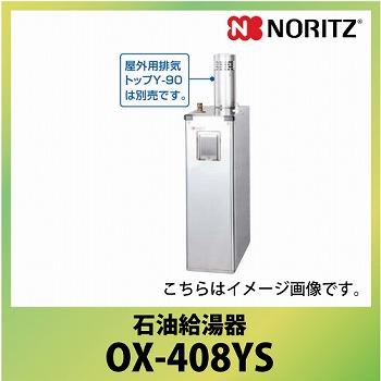 メーカー直送品 送料無料 ノーリツ 石油給湯器 セミ貯湯式 [OX-408YS] 屋外据置形 標準 4万キロ 給湯専用 ソーラー対応 ステンレス外装