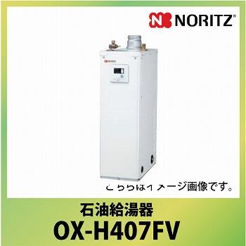 メーカー直送品 送料無料 ノーリツ 石油給湯器 セミ貯湯式 OX-H [OX-H407FV] 屋内据置形 標準 4万キロ 給湯専用 高圧力型 FE 近接設置