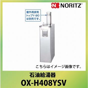 メーカー直送品 送料無料 ノーリツ 石油給湯器 セミ貯湯式 OX-H [OX-H408YSV] 屋外据置形 標準 4万キロ 給湯専用 高圧力型 ステンレス外装