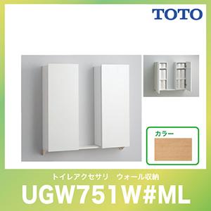 住宅用システムトイレ 収納キャビネット レストパルF・レストパル用オプション [UGW751W#ML] ウォール収納 TOTO トイレ