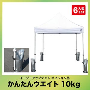 メーカー直送 E-ZUP イージーアップ イージーアップテント 組み立てテント かんたんウエイト10kg [WB10-6W2] カラー 色シルバー ウエイトバッグ×6個、水袋×6個、ひも×6個