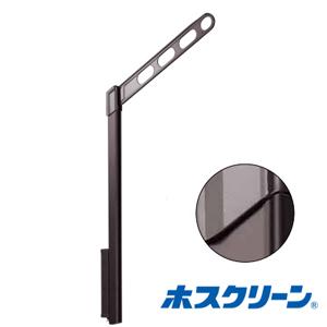【川口技研】2本/セット EP-55-DB ホスクリーン 物干金物腰壁用上下式スタンダード ダークブロンズ