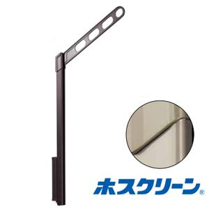 【川口技研】2本/セット EP-55-LB ホスクリーン 物干金物腰壁用上下式スタンダード ライトブロンズ