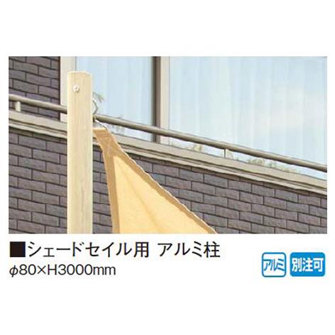 【法人様限定商品】タカショー Takasho GSS-H3 シェードセイル用 アルミ柱 クラシックホワイト 直径80×H3000 代引き不可