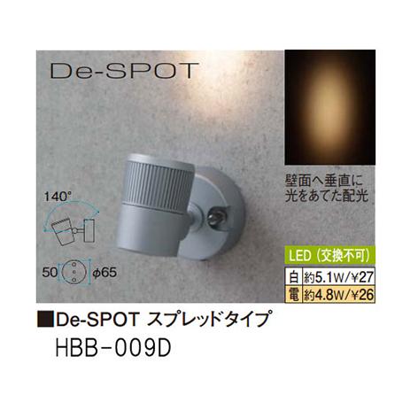 【法人様限定商品】タカショー Takasho HBB-009D De-SPOTスプレッドタイプ(電球色) W80×D119×H88 代引き不可
