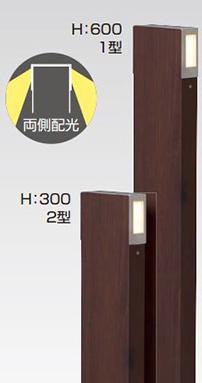 【法人様限定商品】タカショー Takasho HBC-D13P ARTWOODスリムポールライト 1型ダークパイン(電球色) W88×D32×H600 代引き不可