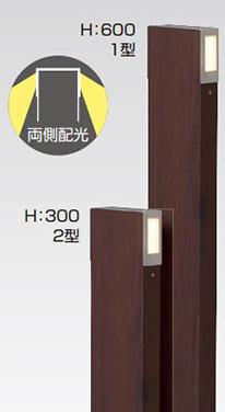 【法人様限定商品】タカショー Takasho HBC-D14P ARTWOODスリムポールライト 2型ダークパイン(電球色) W88×D32×H300 代引き不可