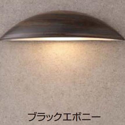 【法人様限定商品】タカショー Takasho HBG-D08E エクスレッズウォールライト 3型 ARTWOOD ブラックエボニー W404×D97×H95 代引き不可