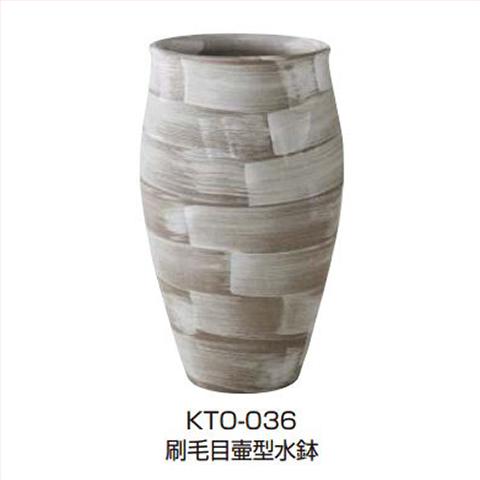 【法人様限定商品】タカショー Takasho KTO-036 刷毛目壺型水鉢 直径360×H600mm、 開口部直径270mm、約16kg 代引き不可