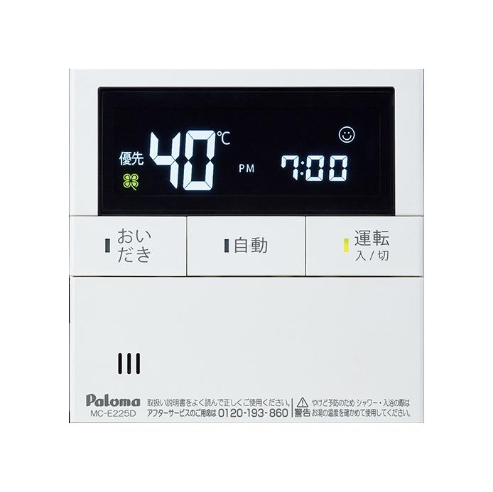 パロマ [MFC-E225D] エネルックリモコン マルチセット フェリモ エコジョーズ風呂給湯器用 エネルックリモコン マルチセット エネルック機能 インターホン機能 音声ガイダンス機能 Paloma