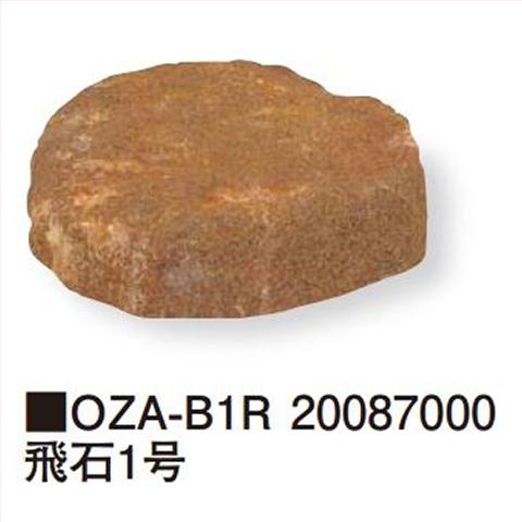 【法人様限定商品】タカショー Takasho OZA-B1R 飛石1号 約直径350×H100mm、約1.4kg 代引き不可