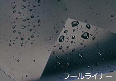【法人様限定商品】タカショー Takasho PL-4 プールライナー4×5m、0.5mm厚、12.6kg 代引き不可