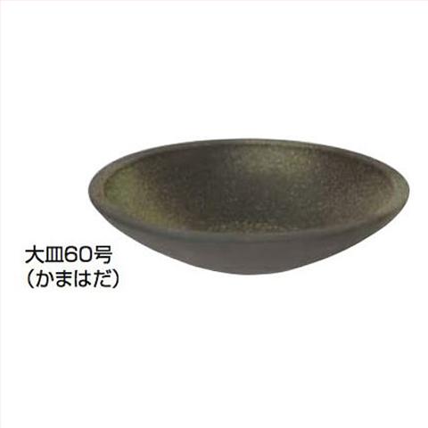 【法人様限定商品】タカショー Takasho WK-MB60 水鉢 大皿60かまはだ 直径600×H140mm、約12kg 代引き不可