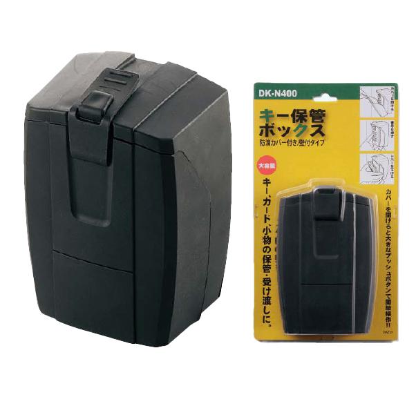 メーカー直送 送料無料 ダイケン キー保管ボックス [DK-N400] 壁付けタイプ プッシュボタン式(暗証番号可変式) 防滴ゴム製カバー付
