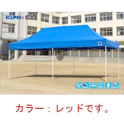 メーカー直送 E-ZUP イージーアップ イージーアップテント 組み立てテント デラックス(スチールタイプ) [DX60-17RD] 3.0m×6.0m 天幕色:赤 レッド 防水 防炎 紫外線カット99%
