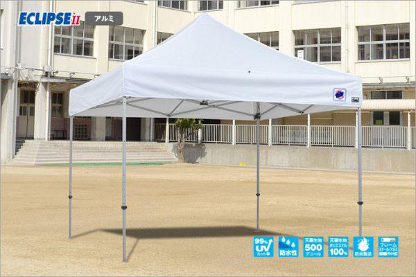 メーカー直送 E-ZUP イージーアップ イージーアップテント 組み立てテント デラックス(アルミタイプ) [DXA30-17BL] 3.0m×3.0m 天幕色:青 ブルー 防水 防炎 紫外線カット99%