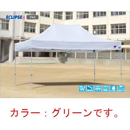 メーカー直送 E-ZUP イージーアップ イージーアップテント 組み立てテント デラックス(アルミタイプ) [DXA45-17GR] 3.0m×4.5m 天幕色:緑 グリーン 防水 防炎 紫外線カット99%