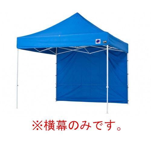 メーカー直送 E-ZUP イージーアップテント 組み立てテント オプション品DX25 DXA25 DR37-17用 横幕 [EZS25-17BLイージアップ ※横幕のみ※ 色:青 ブルー