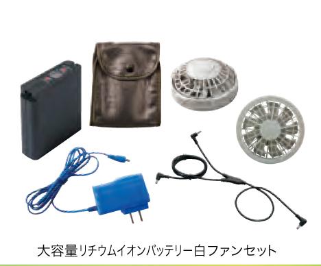 NSPオリジナル 空調服保守パーツ 部品 [FANBT2G] 空調服 充白ファンセット