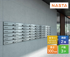 メーカー直送 D-ALL ディーオール 大型郵便物対応 集合住宅用郵便受箱 3戸用 NASTA [KS-MB3202PU-3] ナスタ
