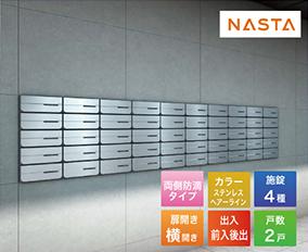 メーカー直送 D-ALL ディーオール 大型郵便物対応 集合住宅用郵便受箱 2戸用 NASTA [KS-MB6302PY-2] ナスタ