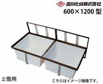 メーカー直送 床下収納庫 アルミ枠 ブロンズ 一般スタンダードタイプ2階用・600×1200型・浅型 吉川化成 [2F-1200BDJ]